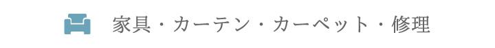 家具・カーテン・カーペット・修理